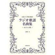 全曲ピアノ伴奏・解説付 ラジオ歌謡名曲集―あざみの歌 [単行本]