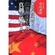 米中「新冷戦」、中国の脅威に真剣に備えよ。-今日、私が考えたこと [単行本]