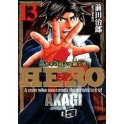 HERO 13(近代麻雀コミックス) [コミック]