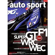 AUTO SPORT (オート・スポーツ) 2018年 11/2号 [雑誌]