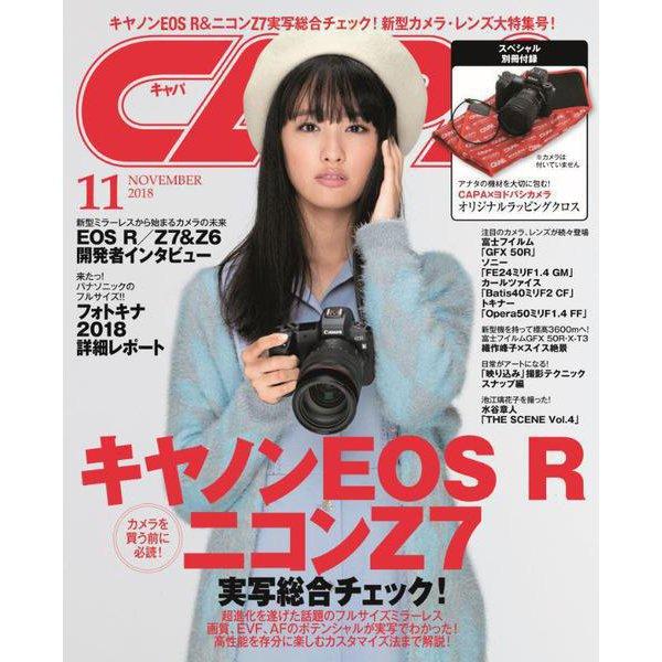 CAPA (キャパ) 2018年 11月号 [雑誌]
