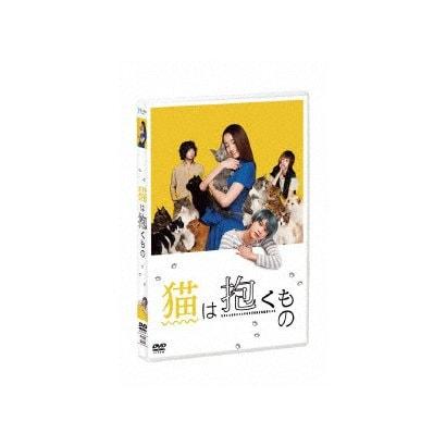 猫は抱くもの [DVD]
