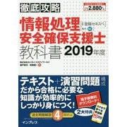 徹底攻略 情報処理安全確保支援士教科書 2019年度 [単行本]