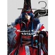 Thunderbolt Fantasy 東離劍遊紀2 3