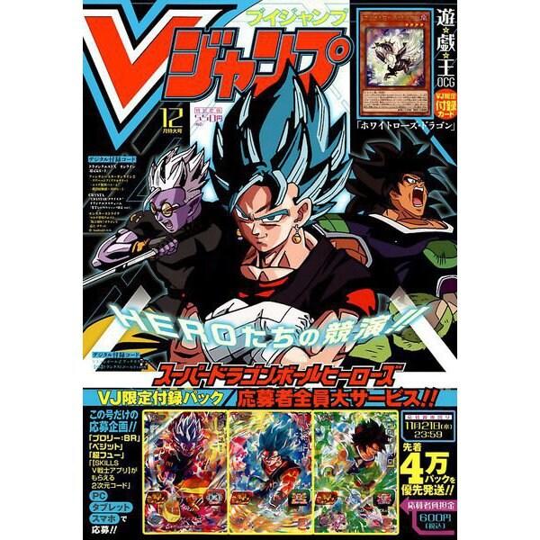 V (ブイ) ジャンプ 2018年 12月号 [雑誌]