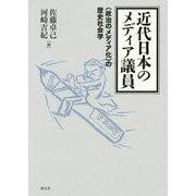 近代日本のメディア議員-〈政治のメディア化〉の歴史社会学 [単行本]