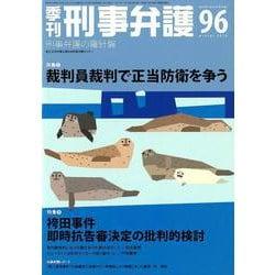 季刊刑事弁護 NO.96 [単行本]