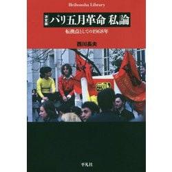 決定版 パリ五月革命 私論-転換点としての1968年 [全集叢書]