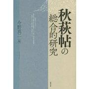 秋萩帖の総合的研究 [単行本]