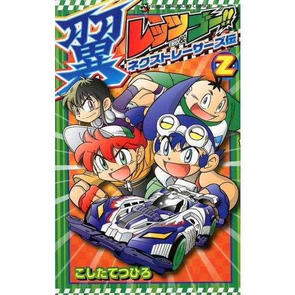 レッツ&ゴー!! 翼 ネクストレーサーズ伝<2>(コロコロコミックス) [コミック]