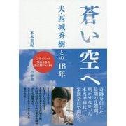 蒼い空へ―夫・西城秀樹との18年 [単行本]
