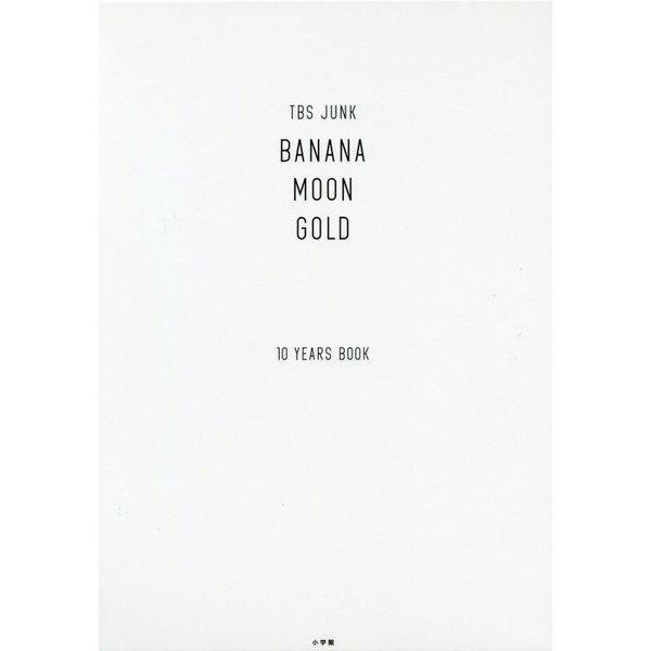 TBS JUNK BANANAMOON GOLD 10YEARS BOOK [単行本]