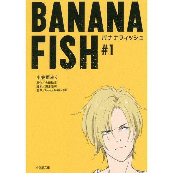 BANANA FISH〈#1〉(小学館文庫キャラブン!) [文庫]