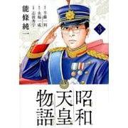 昭和天皇物語<3>(ビッグ コミックス) [コミック]