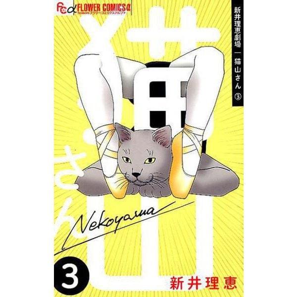新井理恵劇場 猫山さん<3>(フラワーコミックス α) [コミック]