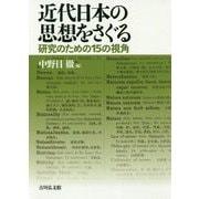 近代日本の思想をさぐる-研究のための15の視角 [単行本]