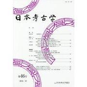 日本考古学 46号 [全集叢書]