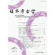 日本考古学 47号-70周年特集号 [全集叢書]