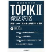 韓国語能力試験 TOPIK II 徹底攻略 出題パターン別対策と模擬試験3回 [単行本]