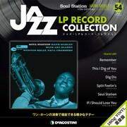 ジャズ・LPレコード・コレクション 54-隔週刊 [磁性媒体など]