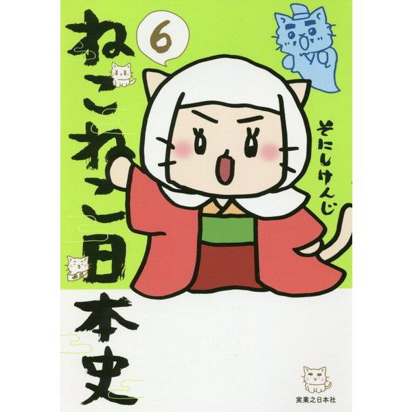 ねこねこ日本史〈6〉 [コミック]