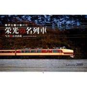 栄光の名列車カレンダー 2019 [単行本]
