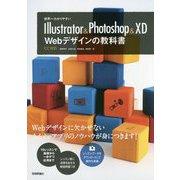 世界一わかりやすい Illustrator & Photoshop & XD―Webデザインの教科書 CC対応 [単行本]