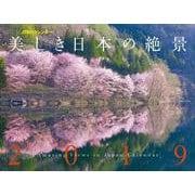 美しき日本の絶景カレンダー 2019 [単行本]