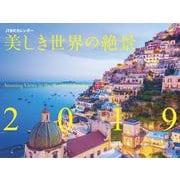 美しき世界の絶景カレンダー 2019 [単行本]