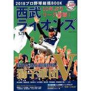 2018プロ野球総括BOOK 西武ライオンズ優勝特集号 (COSMIC MOOK) [ムックその他]
