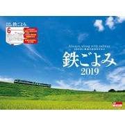鉄ごよみカレンダー 2019 [単行本]