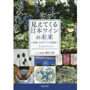見えてくる日本ワインの未来―真説 日本ワインの源流 [単行本]