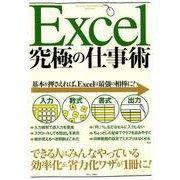 Excel 究極の仕事術 (TJMOOK) [ムックその他]