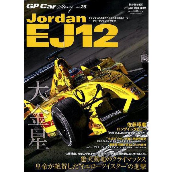 GP CAR STORY Vol.25 Jordan EJ12 (サンエイムック) [ムックその他]