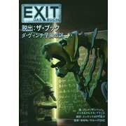 EXIT 脱出:ザ・ブック ダ・ヴィンチ学園の謎 [単行本]