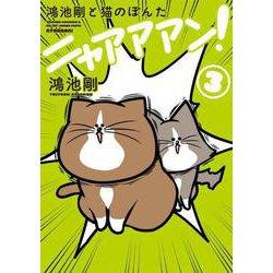 鴻池剛と猫のぽんたニャアアアン! 3 [単行本]