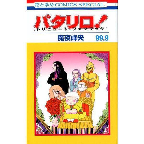 パタリロ!99.9トリビュート・ファンブック(花とゆめCOMICS) [コミック]