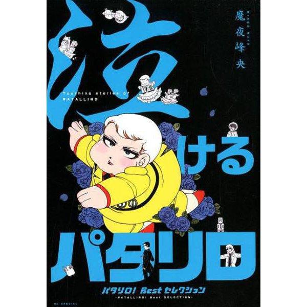 泣けるパタリロ-パタリロ!Bestセレクション(花とゆめCOMICSスペシャル) [コミック]
