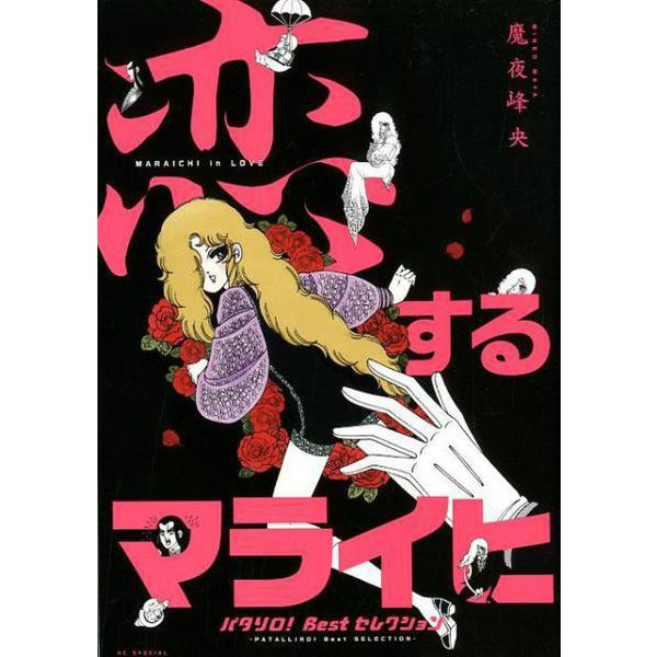 恋するマライヒ-パタリロ!Bestセレクション(花とゆめCOMICSスペシャル) [コミック]