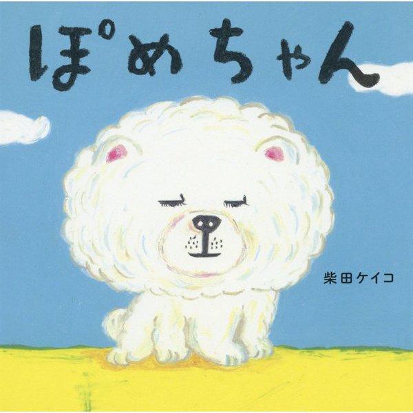ぽめちゃん(コドモエのえほん) [絵本]