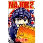 MAJOR 2nd(メジャーセカンド)<16>(少年サンデーコミックス) [コミック]