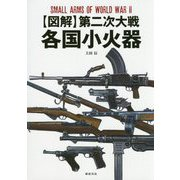 図解 第二次大戦各国小火器 [単行本]