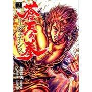 蒼天の拳リジェネシス 2(ゼノンコミックス) [コミック]