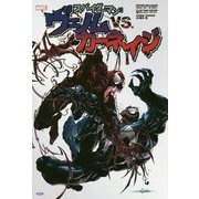 スパイダーマン:ヴェノムVS.カーネイジ [コミック]