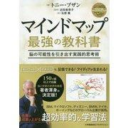 マインドマップ最強の教科書―脳の可能性を引き出す実践的思考術 [単行本]