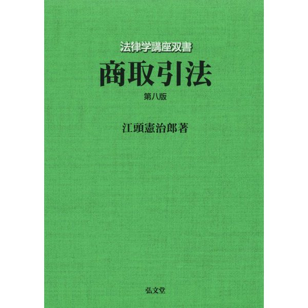 商取引法 第八版 (法律学講座双書) [全集叢書]