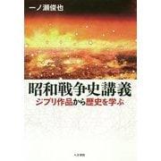 昭和戦争史講義―ジブリ作品に歴史を学ぶ [単行本]