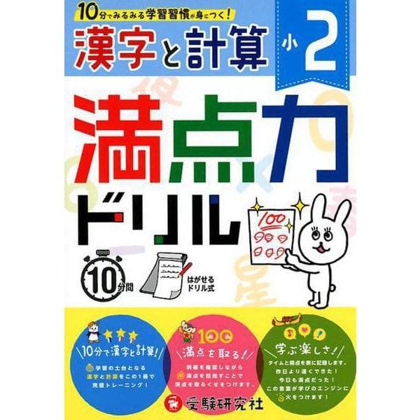 満点力ドリル漢字と計算 小2 [全集叢書]