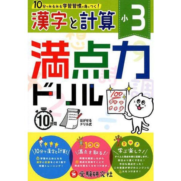 小3 満点力ドリル 漢字と計算-学習習慣が身につく!(小学満点力ドリル) [全集叢書]
