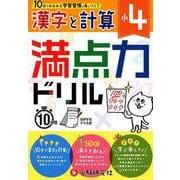 満点力ドリル漢字と計算 小4 [全集叢書]